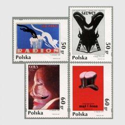 ポーランド 1997年ポスター4種