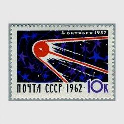 ロシア 1962年スプートニク1号