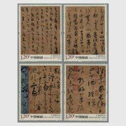 中国 2011年中国古代書法4種