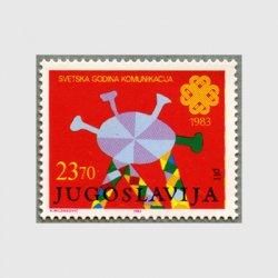 ユーゴスラビア 1983年世界コミュニケーション年