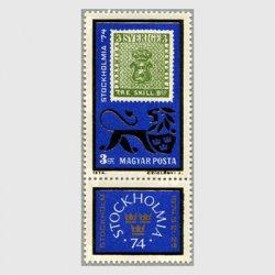 ハンガリー 1974年ストックホルム国際切手展タブ付き