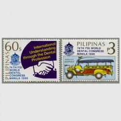 フィリピン 1986年世界FDI会議2種