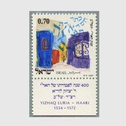 イスラエル 1972年開かれたゲットーからあふれるヘブライ語