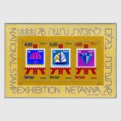 イスラエル 1976年Netanya切手展小型シート