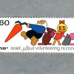 イスラエル 1977年おじいさんのにんじん