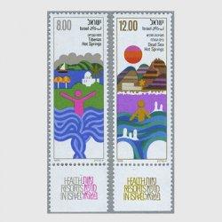 イスラエル 1979年Tiberias温泉など2種タブ付き