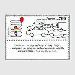 イスラエル 1982年横断歩道タブ付き