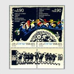 イスラエル 1990年国際民族祭2種タブ付き