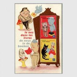 ベルギー 2010年ヨーロッパ切手児童図書小型シート