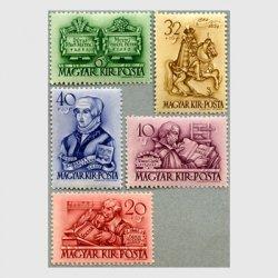 ハンガリー 1939年国際ブロテスタント学会5種