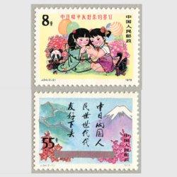中国 1978年日中平和友好条約調印2種