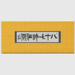 中国 2011年八十七神仙巻・切手帳