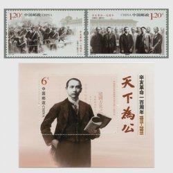 中国 2011年辛亥革命100年