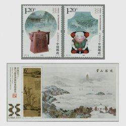 中国 2011年第27回アジア国際切手展