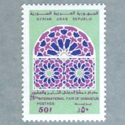シリア 1981年第28回ダマスカス国際見本市
