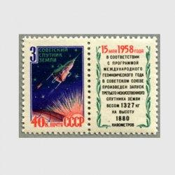 ロシア 1958年スプートニク3号タブ付き