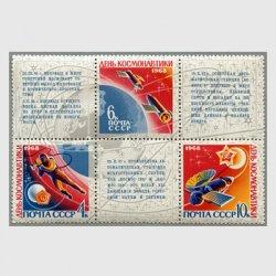 ソ連 1968年宇宙飛行士の日6連