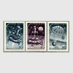 ロシア 1970年ルナ16号月面着陸3種