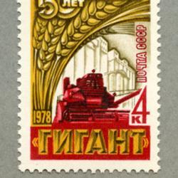 ソ連 1978年ソフホーズ50年