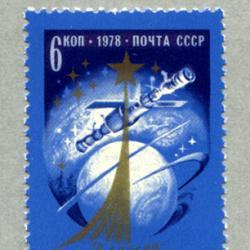 ロシア 1978年宇宙飛行士の日