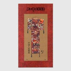 中国 1989年馬王堆漢墓の帛画・小型シート