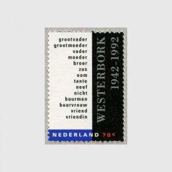 オランダ 1992年Westerbork強制収容所50年