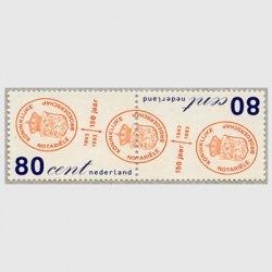 オランダ 1993年王立公証人協会150年ペア