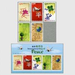 中国香港 2006年国際平和デー