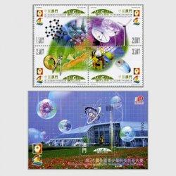 中国マカオ 2006年科学技術5次