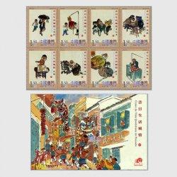 中国マカオ 2007年昔の生活4次