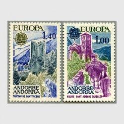 アンドラ(仏管轄) 1977年ヨーロッパ切手2種
