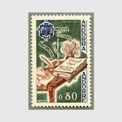 アンドラ(仏管轄) 1977年アンドラ教育学会設立