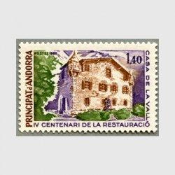 アンドラ(仏管轄) 1980年Casa de la Vall