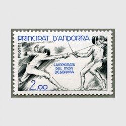 アンドラ(仏管轄) 1981年世界フェンシング大会