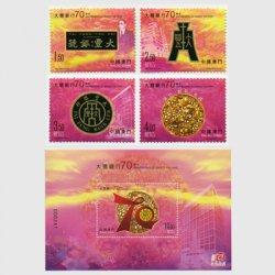 中国マカオ 2012年大豊銀行70年