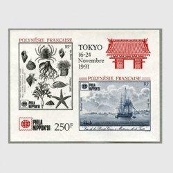 フランス領ポリネシア 1991年日本国際切手博覧会小型シート