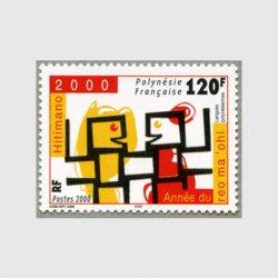 フランス領ポリネシア 2000年タヒチ言語Reo Ma'ohiの年