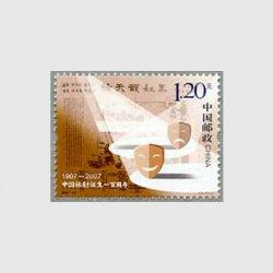 中国 2007年中国現代劇100年
