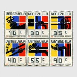 ベネズエラ 1976年石油工業国有化6種