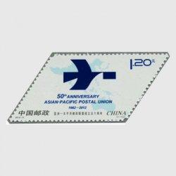中国 2012年アジア太平洋郵便連合50年