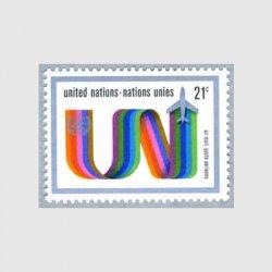 国連 1972年航空切手 虹とジェット機