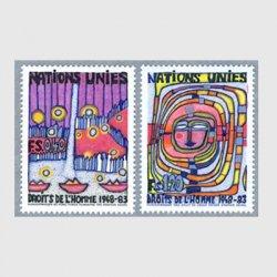 国連 ジュネーブ 1983年フンデルトヴァッサー画 世界人権宣言35年2種