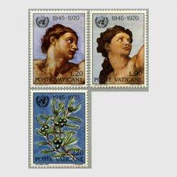 バチカン 1970年国連25年「アダムとイブ」3種