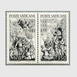 バチカン 1977年グレゴリー11世ローマ帰還600年ペア