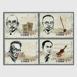 中国 2012年音楽家4種