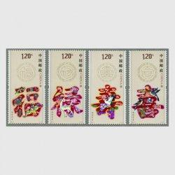 中国 2012年福禄寿喜4種