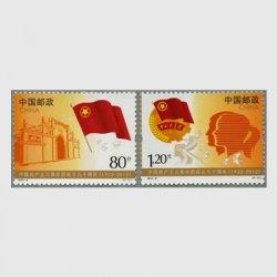 中国 2012年中国共産主義青年団90年2種