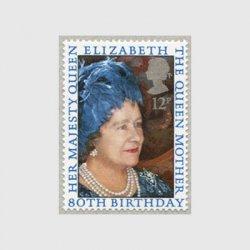イギリス 1980年エリザベス皇太后80歳誕生日
