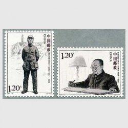 中国 2007年国家主席揚尚昆誕生100年