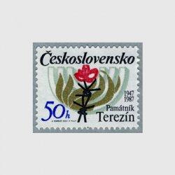 チェコスロバキア 1987年テレジンナチ強制収容所の犠牲者のための記念